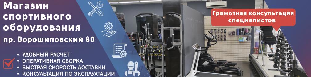 Магазин спортивных тренажеров в Ростове